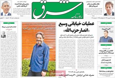 Shargh Newspaper-09-11