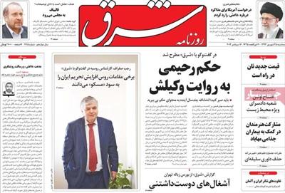 Shargh Newspaper-09-16