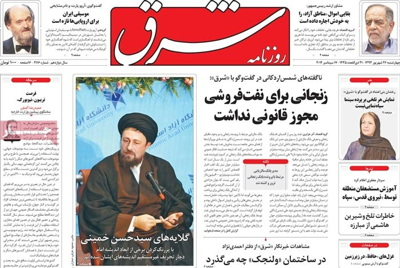 Shargh Newspaper-09-17