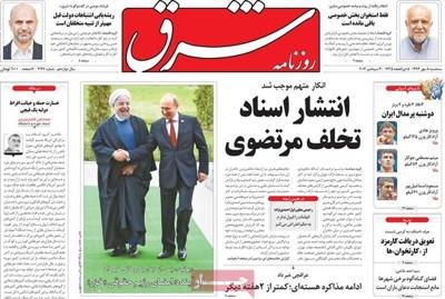Shargh daily  newspaper-09-30