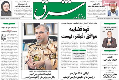 Shargh newspaper sept. 28