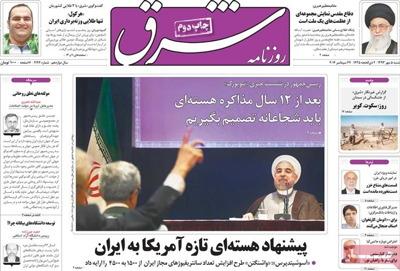 Shargh newspaper sept. 27