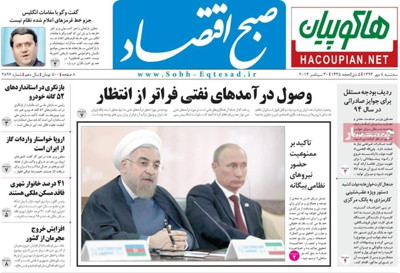 Sobhe Eghtesad newspaper-09-30