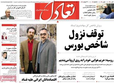 TaAdol Newspaper-09-09