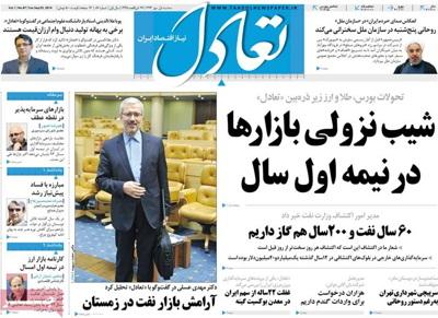 Taadol Newspaper 23