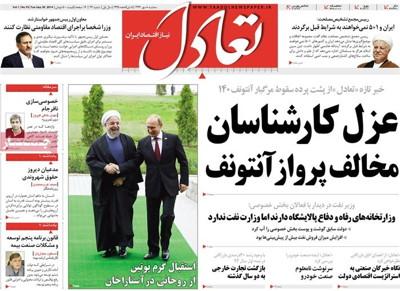 Taadol  newspaper-09-30