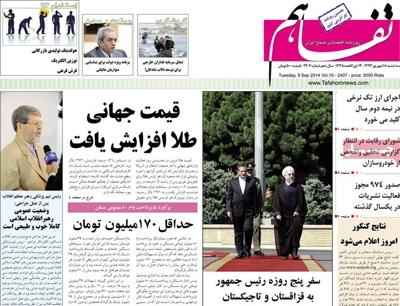 Tafahom Newspaper-09-09