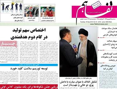 Tafahom Newspaper-09-16