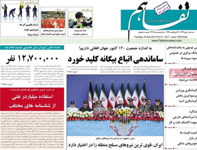 Tafahom Newspaper 23
