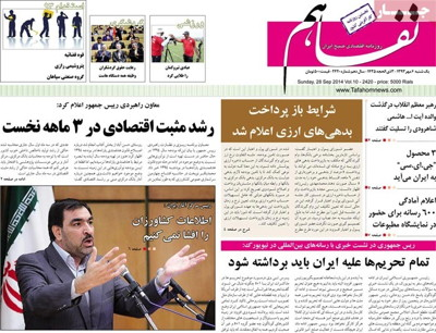 Tafahom newspaper sept.  28