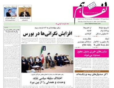 Tafahom Newspaper-09-06