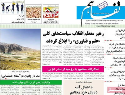 Tafahom Newspaper-09-21