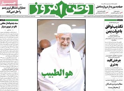 Vatane Emrouz Newspaper-09-13