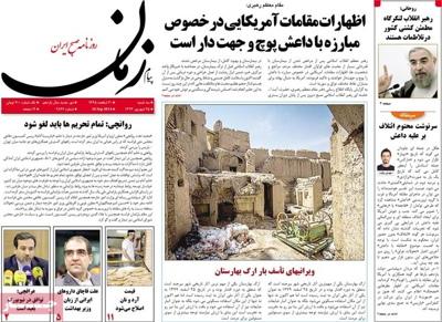 Zayam Newspaper-09-16