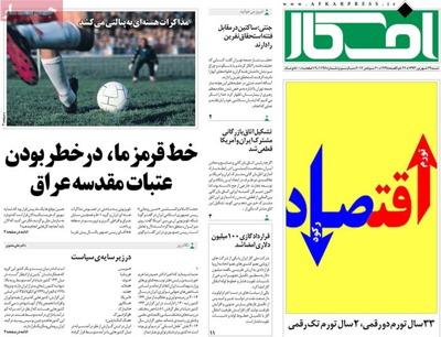 Afkar Newspaper-09-20