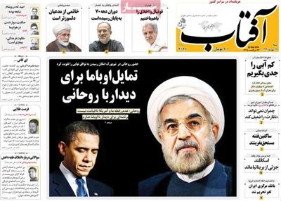 aftabe yazd Newspaper-09-20