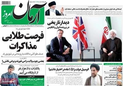 arman newspaper-09-25