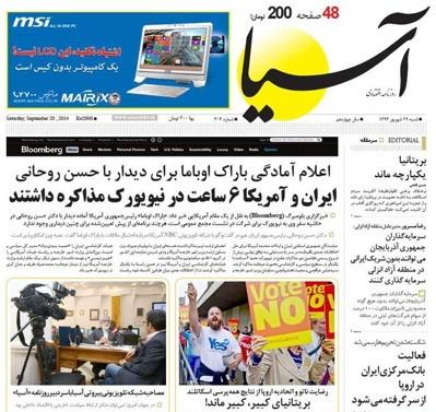 asia Newspaper-09-20