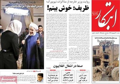 ebtekar Newspaper-09-20
