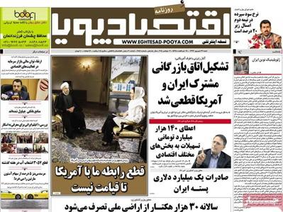 Eghtesade Puya Newspaper-09-20