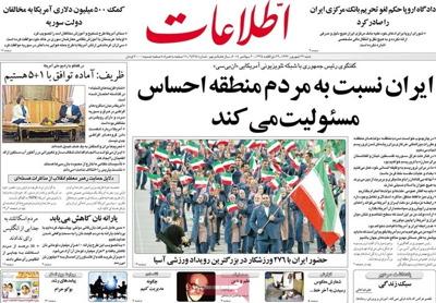 Etelaat Newspaper-09-20