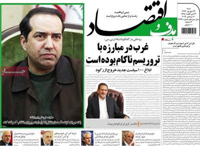 Hadafo Eghtesad Newspaper-09-20