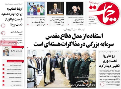 hemayat newspaper-09-25