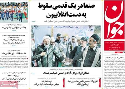 Javan Newspaper-09-20