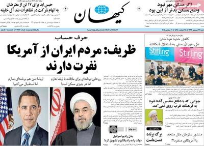 Kayhan Newspaper-09-20