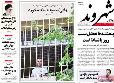 shahrvand Newspaper-09-21