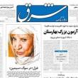 sharq newspapaer-Simin Behbahani