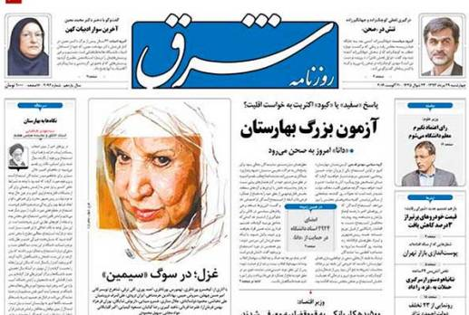 sharq newspapaer-Simin Behbahani