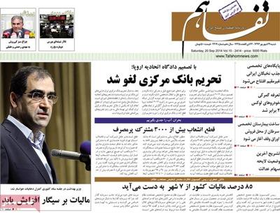Tafahom Newspaper-09-20