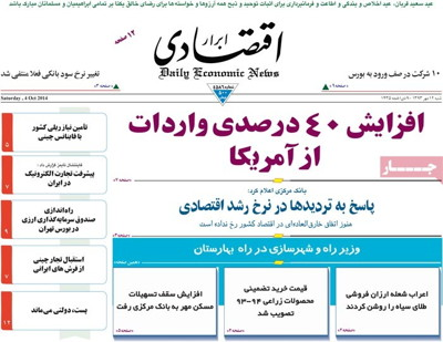 Abrar Eghtesadi Newspaper-10-04