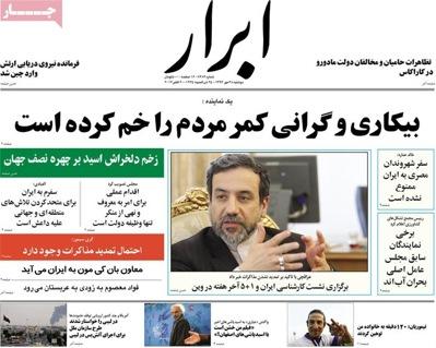 Abrar newspaper 10 - 20