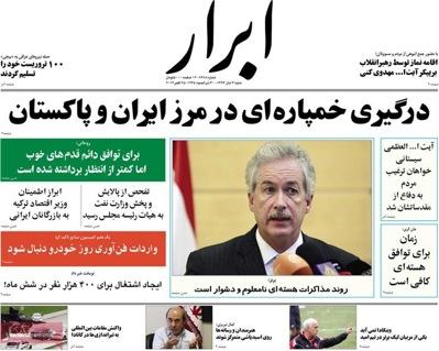 Abrar newspaper 10 - 25