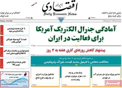 Abrare eghtesadi newspaper 10 - 06