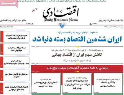 Abrare eghtesadi newspaper 10 - 09