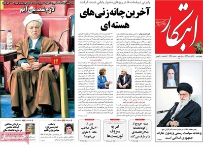 Abtekar newspaper 10 - 29