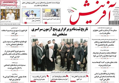Afarinesh newspaper-10-2