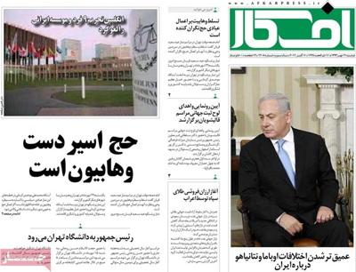 Afkar newspaper 10 - 06