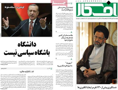 Afkar newspaper 10 - 08