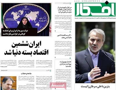 Afkar newspaper 10 - 09