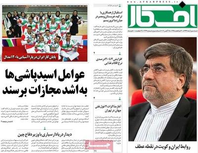 Afkar newspaper 10 - 25