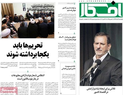 Afkar newspaper 10 - 29