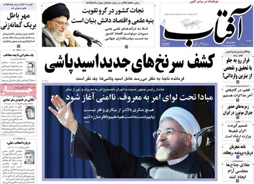 Aftabe Yazd Newspaper-10-23