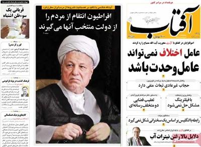Aftabe Yazd newspaper-10-2