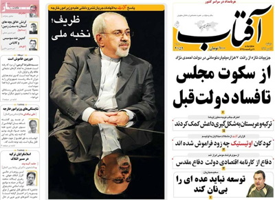 Aftabe yazd newspaper 10 - 06