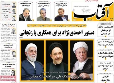 Aftabe yazd newspaper 10 - 09