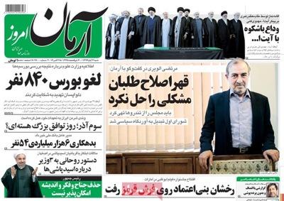 Arman newspaper 10 - 25